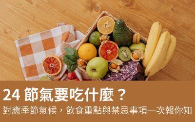24 節氣要吃什麼?對應季節氣候,飲食重點與禁忌事項一次報你知!