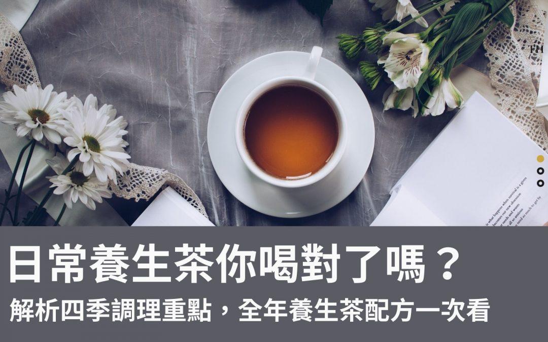 日常養生茶你喝對了嗎?解析四季調理重點,全年養生茶配方一次看