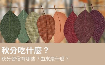秋分|秋分吃什麼?秋分習俗有哪些?
