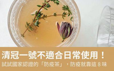 清冠一號不適合日常使用!試試國家認證的「防疫茶」,防疫就靠這 8 味
