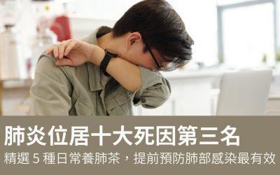 肺炎位居十大死因第三名!精選 5 種日常養肺茶,提前預防肺部感染最有效