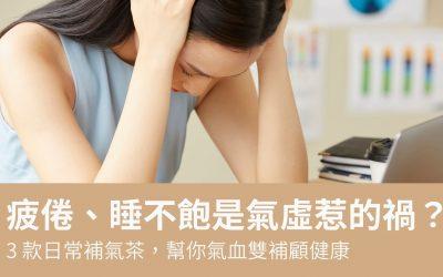 疲倦、睡不飽可能是氣虛惹的禍!3 款日常補氣茶,幫你氣血雙補顧健康